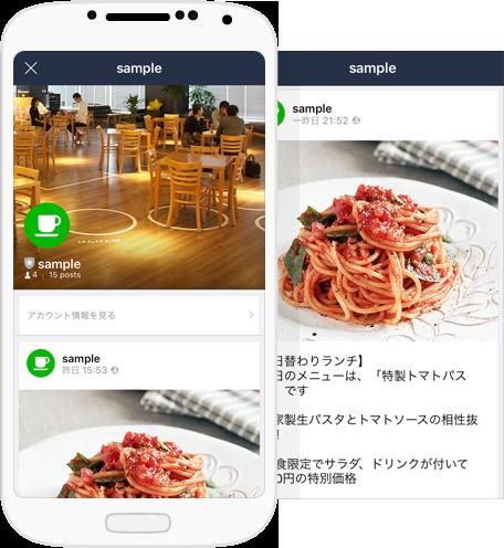 LINEお店ページ