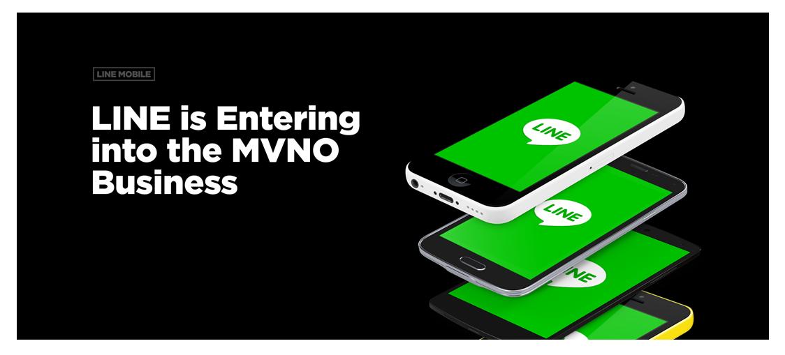 今夏を目処にMVNO事業「LINEモバイル」を開始することを発表